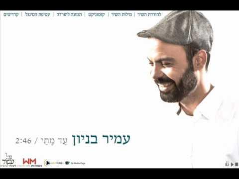 עמיר בניון עד מתי Amir Benayoun