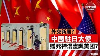 #中美關係 #中日關係 【晨早直播】中國外交新風陸續吹? 駐日大使贈死神漫畫諷美國? 美國會投3億搞「假新聞」抗中國?