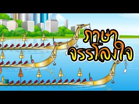 ภาษาจรรโลงใจ - สื่อการเรียนการสอน ภาษาไทย ป.5