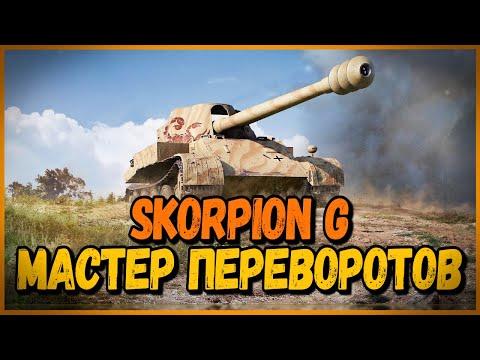 Skorpion G - ОДНА ПЬЯНЬ И ШКОЛОТА в УКРЕПАХ | World Of Tanks