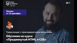 Обучение на курсе «HTML и CSS, уровень 2» в HTML Academy