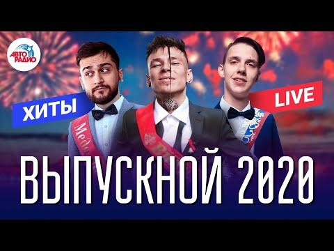 Выпускной 2020. Хиты для вечеринки live. Выбор шинного бренда Viatti