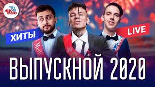 Выпускной 2020. Хиты для вечеринки live
