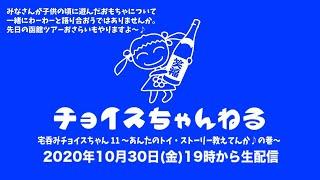 宅呑みチョイスちゃん 11 〜あんたのトイ・ストーリー教えてんか♪の巻〜