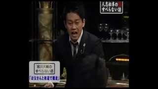 人志松本のすべらない話でイッテQでも大人気のお笑い芸人宮川大輔が披露...