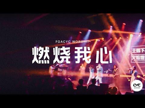 燃烧我心 Nyalakan ApiMu (Chinese) | FGA CYC