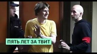Блогер Владислав Синица (псеводним Макс Стеклов) приговорен к 5 годам за пост в Twitter (твит).