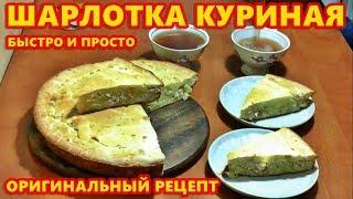 Шарлотка Куриная Оригинальный Рецепт