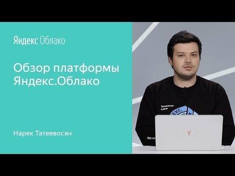 Обзор платформы Яндекс.Облако - Нарек Татевосян
