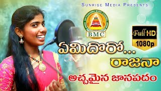 ఏమిదొరో రాజనా || Latest folk song 2019 || Laxmi || BMC || Bathukamma Music || Poddupodupu Shankar||