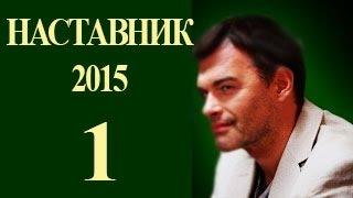 НАСТАВНИК 1 СЕРИЯ \ НАСТАВНИК ( 2015 ) \  детектив, криминальный фильм