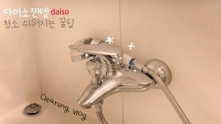다이소 꿀템으로  세상 간편한 욕실청소 대청소 (sub…