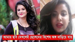আমার ছবি দেখেলেই ছেলেদের বিশের অঙ্গ দাড়িয়ে যায় বললেন শবনাম ফারিয়া | Sobnam Faria | Bangla News Today
