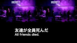 2010年10月7〜11日 チェリーブロッサムハイスクール公演「友達が全員死...