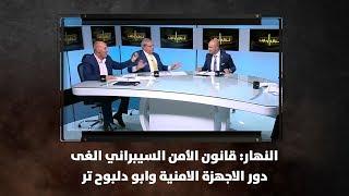 النهار: قانون الأمن السيبراني الغى دور الاجهزة الامنية وابو دلبوح ترد