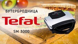 тостер Tefal SM 3000