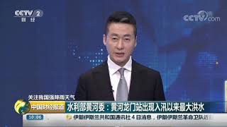 [中国财经报道]关注我国强降雨天气 水利部黄河委:黄河龙门站出现入汛以来最大洪水| CCTV财经