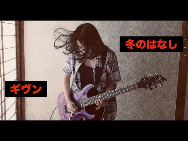 冬のはなし ギヴン センチミリメンタル Fuyu no hanashi / Given - Centimillimental #cover  カバー