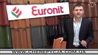 Презентация черепицы EURONIT от ЧЕРЕПИЦЫ ЦЕНТР 0673872567(, 2012-06-12T16:38:05.000Z)