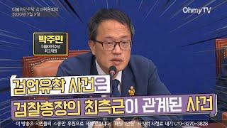 """박주민 """"검언유착 사건은 검찰총장의 최측근이 관계된 사건"""""""