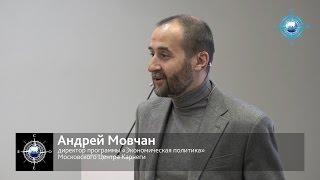 Лекция Андрея Мовчана  (полностью). 18 апреля - штаб-квартира ЕОЭС