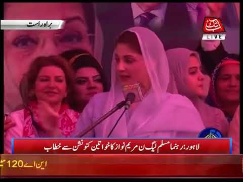 Lahore: PML N Leader Maryam Nawaz Addressing Woman Workers Convention