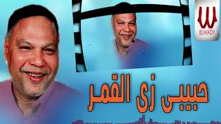 Abdo El Eskandrany -  Habebe Zy El Amar / عبده الاسكندراني - حبيبي زي القمر