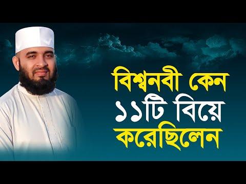 বিশ্বনবী কেন এগারোটি বিয়ে করেছিলেন | mizanur rahman azhari