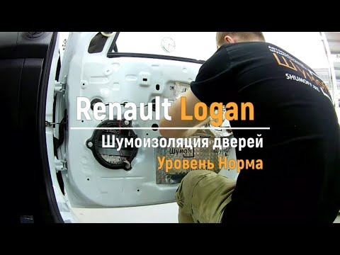 Шумоизоляция дверей Renault Logan в уровне Комфорт. АвтоШум.