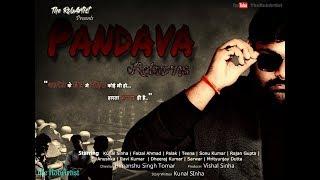 Pandava Returns | Short Film | Web Series | Fiction | The RobArtist | Kunal Sinha