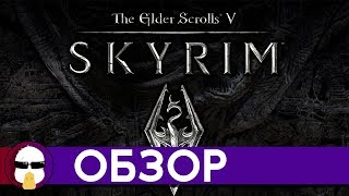 Скайрим обзор | The Elder Scrolls V: Skyrim | История серии TES  - Часть 5
