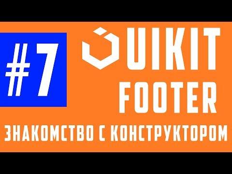 YOO-Makai - позиция (Footer) знакомство с конструктором / Yootheme / UIKit Framework #7