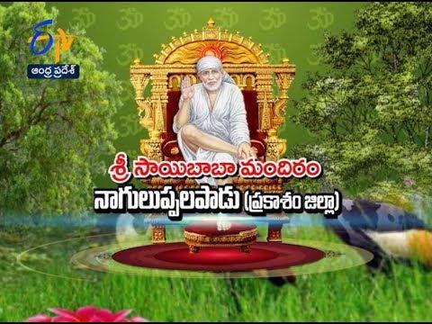 Sri Sai Baba Mandiram | Naguluppalapadu | Prakasam | Teerthayatra | 15th June 2017 | ETV AP