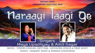 Naraayi Laagi Ge Maya Upadhyay & Amit Saagar Kauthig Singapore 2019