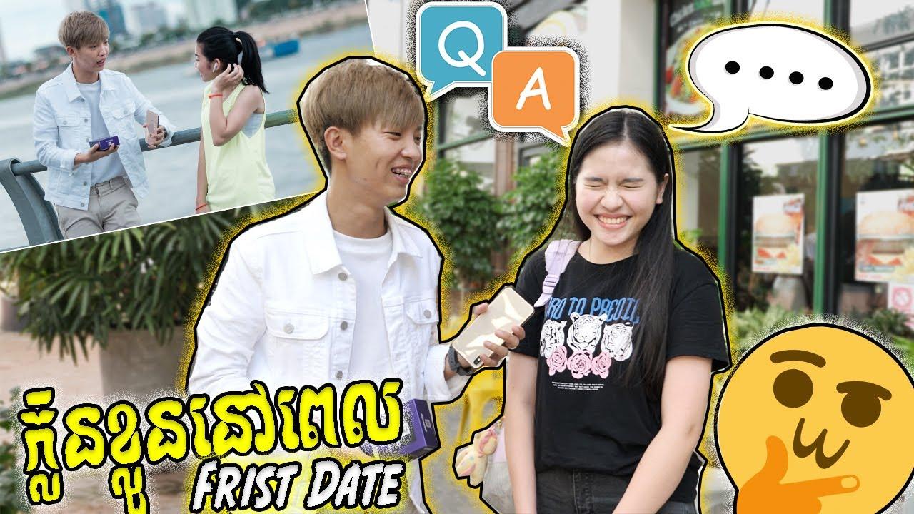 តេីក្លិនខ្លួនបុរសសំខាន់អត់នៅពេល First Date???😝😂
