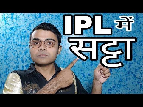 IPL Fixing   IPL Satta   Indian Premier League   Missed Call  