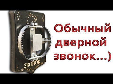 видео: Хватит смелости позвонить в такой звонок? / Изготовление
