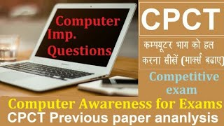 CPCT previous old papers | computer awareness for competitive exams | for ssc mp up exams
