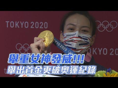舉重女神郭婞淳發威!舉出首金更破奧運紀錄/愛爾達電視20210727