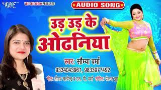 Somya Verma का नया सबसे हिट गाना 2019   Ud Ud Ke Odhaniya   Bhojpuri Hit Song