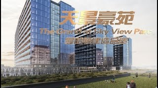 专题系列片《天景豪苑》第二集:曼哈顿建造品质 The Grand at Sky View Parc: Manhattan Style Condos in Flushing (10/05/16)