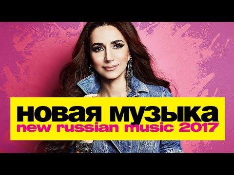 НОВАЯ МУЗЫКА 2017 | ИЮНЬ | New Russian Pop Music #6 - Cмотреть видео онлайн с youtube, скачать бесплатно с ютуба