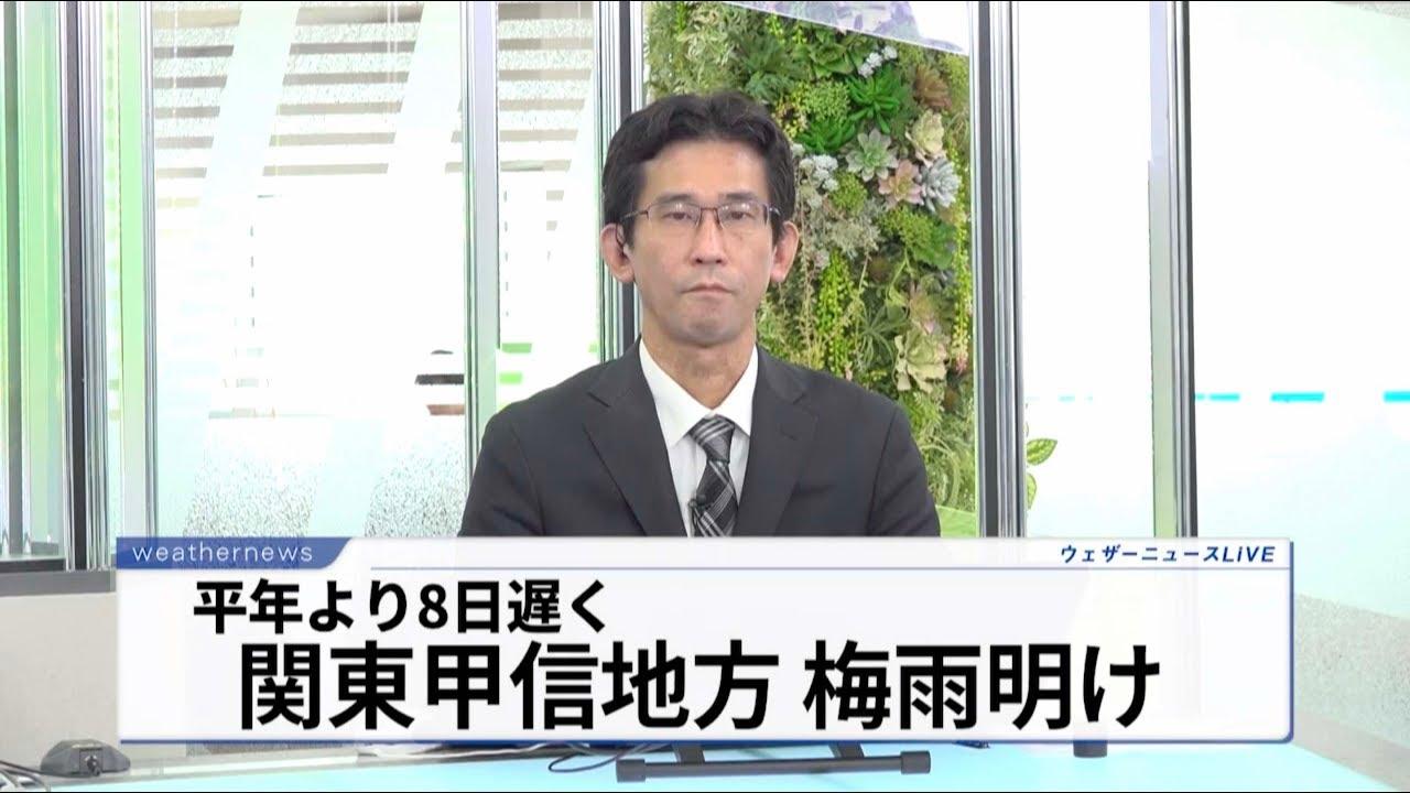 明け 関東 梅雨 2019