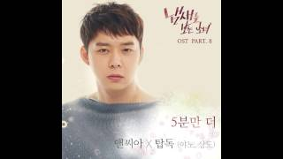 audio dl the girl who sees smells 냄새를 보는 소녀 ost part8 1 just 5 more minutes 5분만 더