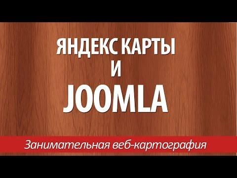Яндекс Карты и Joomla