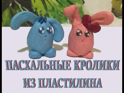Пасхальные кролики из пластилина | Как слепить зайчиков из пластилина | Лепим из пластилина