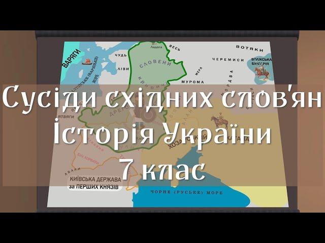 7 клас. Історія України. Сусіди східних слов'ян