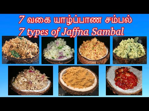 7-வகை-யாழ்ப்பாண-சம்பல்- -7-types-of-jaffna-sambal- -srilankan-sambal- -pol-sambal