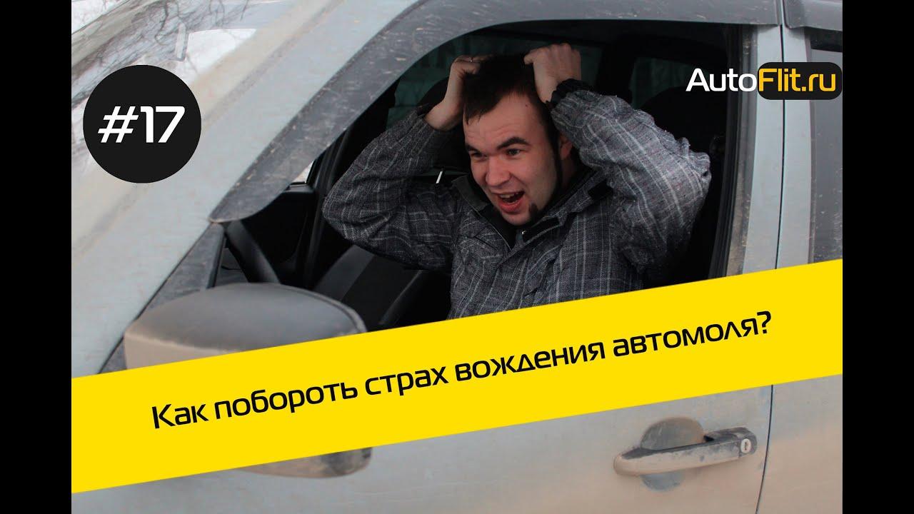 Инструкция вождения автомобиля