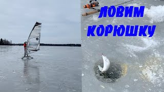 Рыбалка в ФИНЛЯНДИИ! КОРЮШКА НА КРЮЧКЕ